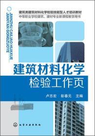 建筑材料化学检验工作页/建筑类建筑材料化学检验技能型人才培训教材