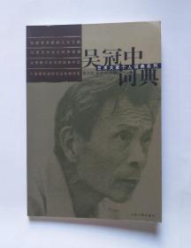 艺术大家个人词典系列:吴冠中词典
