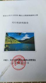 四川太阳河-嘎达山国家级森林公园可行性研究报告