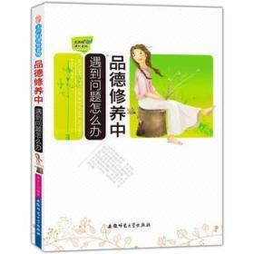 品德修养中遇到问题怎么办 李方江著 安徽师范大学出版9787811417333