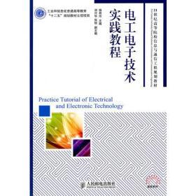 """电工电子技术实践教程(工业和信息化普通高等教育""""十二五""""规划教材立项项目)"""