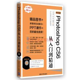 中文版Photoshop CS6从入门到精通