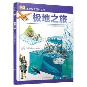 DK儿童探索百科丛书:极地之旅——人类极地探险纪实