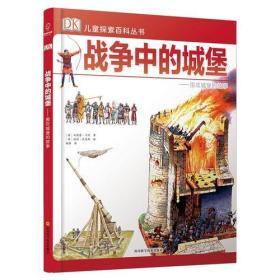 DK儿童探索百科丛书:战争中的城堡——围攻城堡的故事