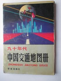 九十年代中国交通地图册