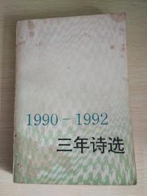 1990—1992 三年诗选