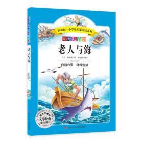 新课标·小学生拓展阅读系列:老人与海(彩绘注音版)_9787536582897