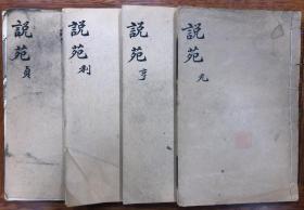 说苑  全四册 古代杂史小说集