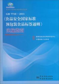 食品安全国家标准宣贯系列丛书:《食品安全国家标准 预包装食品标签通则》实施指南(GB 7718-2011)