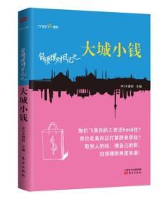 K (正版图书)白领理财日记之大城小钱