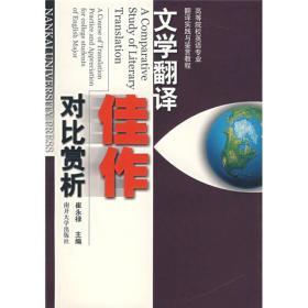 高等院校英语专业翻译实践与鉴赏教程:文学翻译佳作对比赏析