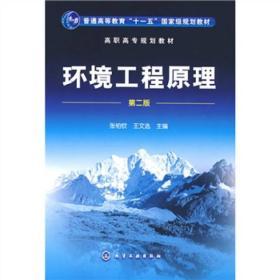 环境工程原理 第二版