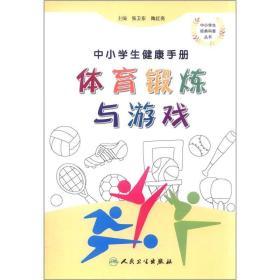 中小学生健康手册·体育锻炼与游戏