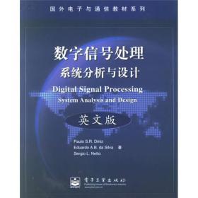 国外电子与通信教材系列:数字信号处理系统分析与设计(英文版)