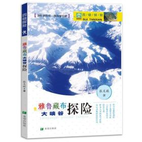 四极探险 之雅鲁藏布大峡谷探险