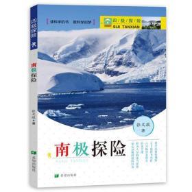四极探险 之南极探险