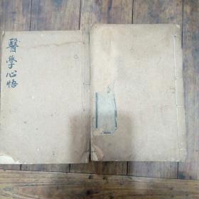 医学心悟(卷一、二、五、六共2册)