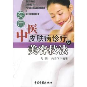实用中医皮肤病诊疗及美容技法