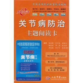 中国首部跨媒体智能出版物——关节病防治主题阅读卡