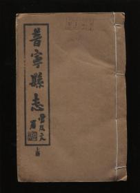 普宁县志 上下 (民国版后影印)