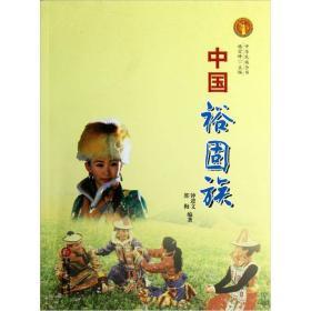中华民族全书:中国裕固族