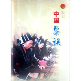 中华民族全书:中国黎族