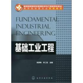 基础工业工程