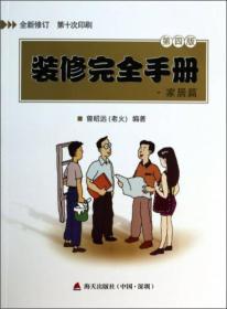 装修完全手册(家居篇)(第4版全新修订)