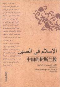 中国的伊斯兰教(阿文版)