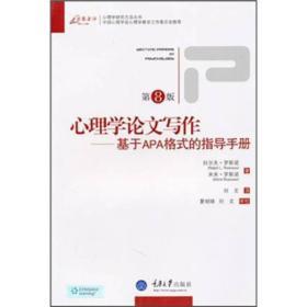 心理学论文写作:基于APA格式的指导手册
