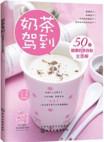 奶茶驾到:50款健康奶茶自制全图解