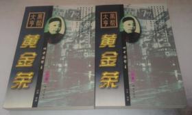 正版现货 黑帮大亨黄金荣(上下册全)97年一版一印 7501415366