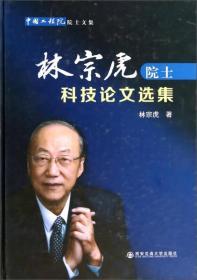 中国工程院院士文集:林宗虎院士科技论文选集