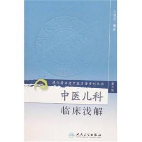 现代著名老中医名著重刊丛书(第三辑)·中医儿科临床浅解