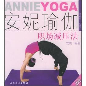 安妮瑜伽系列 职场减压法 专著 安妮编著 an ni yu jia xi lie