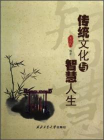 传统文化与智慧人生