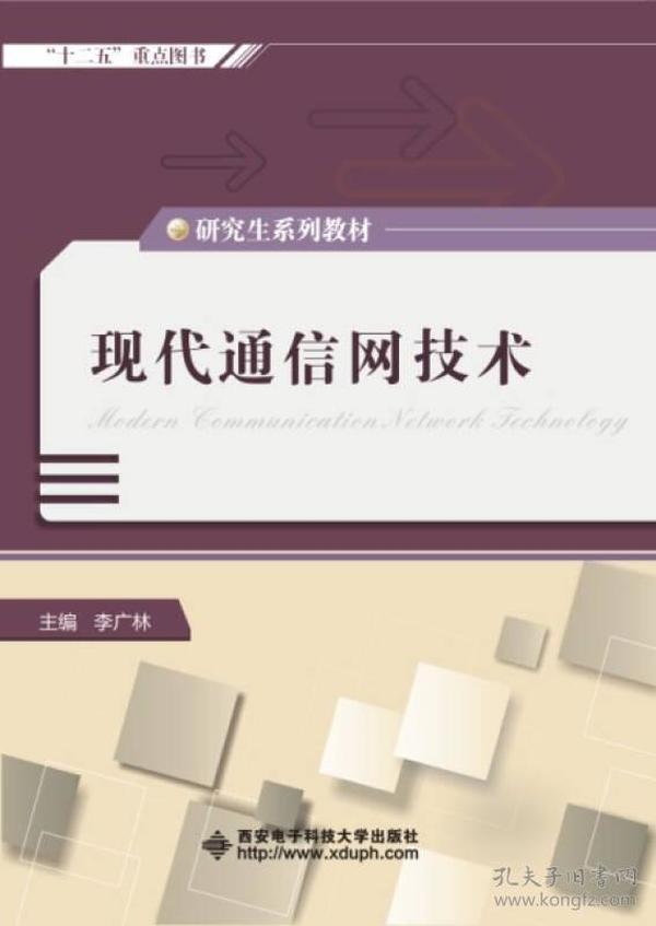 现代通信网技术(研究生)