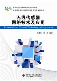 无线传感器网络技术及应用 熊茂华 熊昕 西安电子科技大学出版社 9787560632803