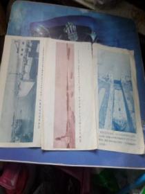 前苏联宣传画《列宁运河通航1.2.3页》