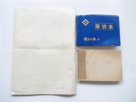 南京日报社   采访本2册`稿纸1沓    采访本为90年代初作者在数个国企单位实地采访的记录(详见书影)