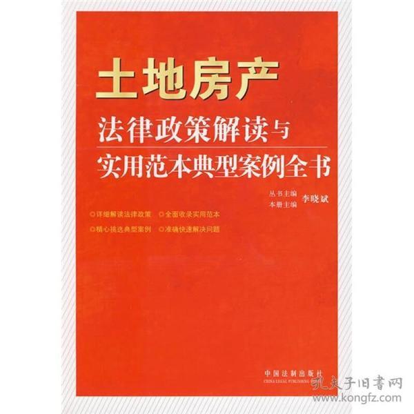 法律政策解读与实用范本典型案例全书:土地房产