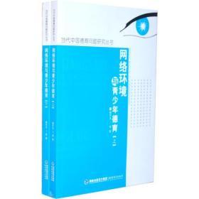 当代中国德育问题研究丛书——网络环境与青少年德育(上下)