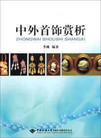 中外首饰赏析 李琳 中国地质大学出版社 9787562531890