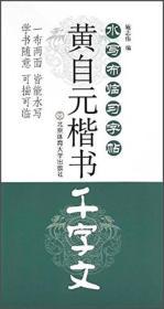 水写布临习字帖:黄自元楷书 千字文