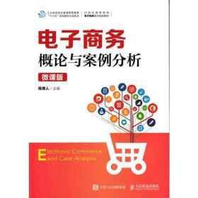 电子商务概论与案例分析微课版陈德人人民邮电出版社9787115463265
