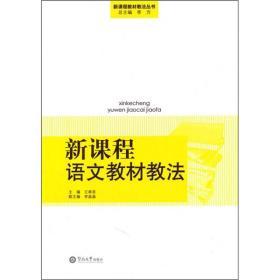 新课程语文教材教法
