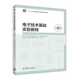 电子技术基础实验教程(第三版)