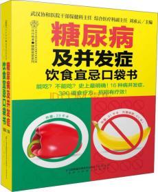 健康爱家系列:糖尿病及并发症饮食宜忌口袋书