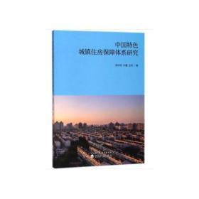 中国特色城镇住房保障体系研究姚玲珍 刘霞 王芳经济科