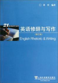 英语修辞与写作(修订本)